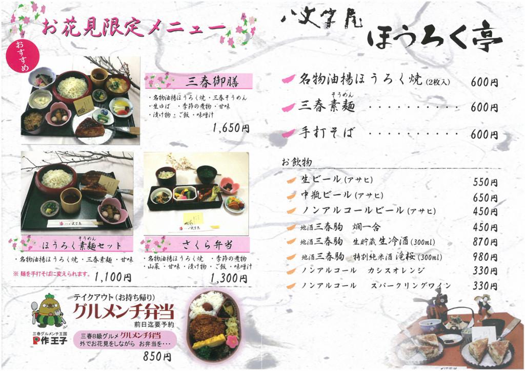 haru-menu2015